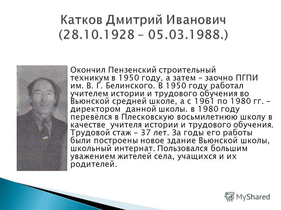 Окончил Пензенский строительный техникум в 1950 году, а затем – заочно ПГПИ им. В. Г. Белинского. В 1950 году работал учителем истории и трудового обучения во Вьюнской средней школе, а с 1961 по 1980 гг. – директором данной школы. в 1980 году перевёл