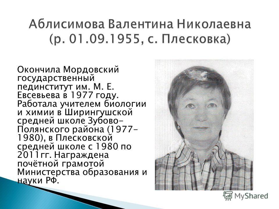 Окончила Мордовский государственный пединститут им. М. Е. Евсевьева в 1977 году. Работала учителем биологии и химии в Ширингушской средней школе Зубово- Полянского района (1977- 1980), в Плесковской средней школе с 1980 по 2011 гг. Награждена почётно