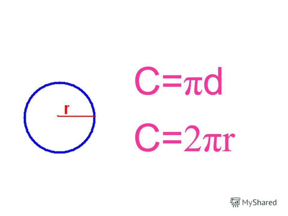 С= π d C=2πrC=2πr