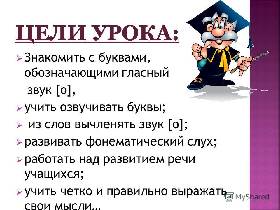 Учитель начальных классов: Ереджибокова Марет Махмудовна