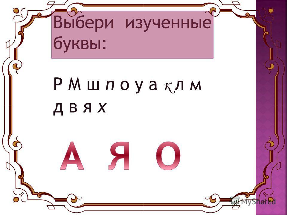 Гласный звук [о] обозначается гласными буквами О,о