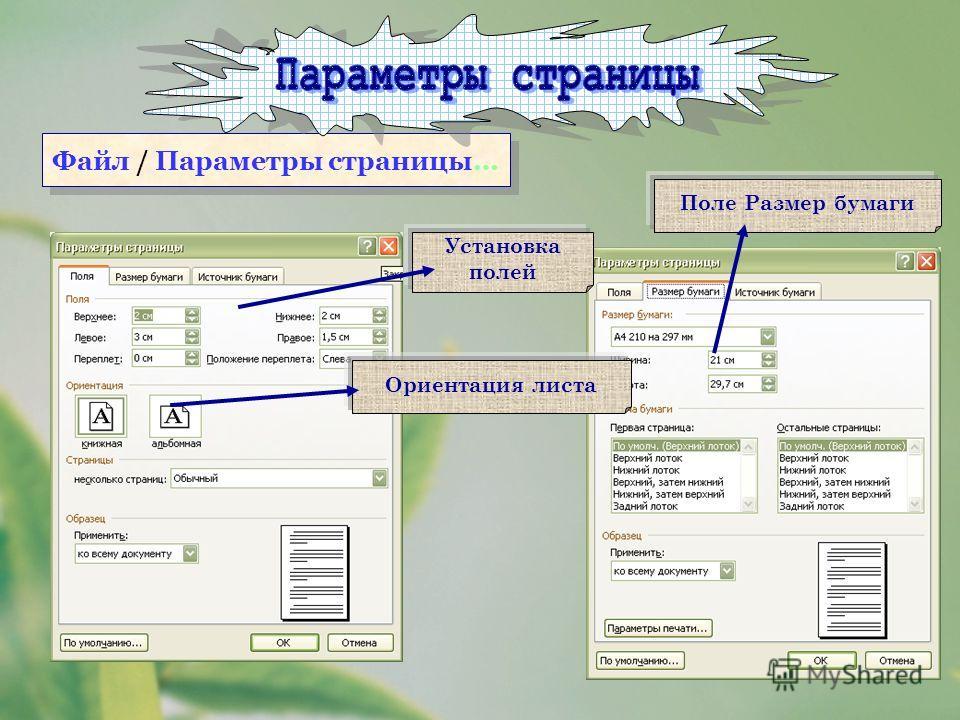 Файл / Параметры страницы… Ориентация листа Установка полей Поле Размер бумаги