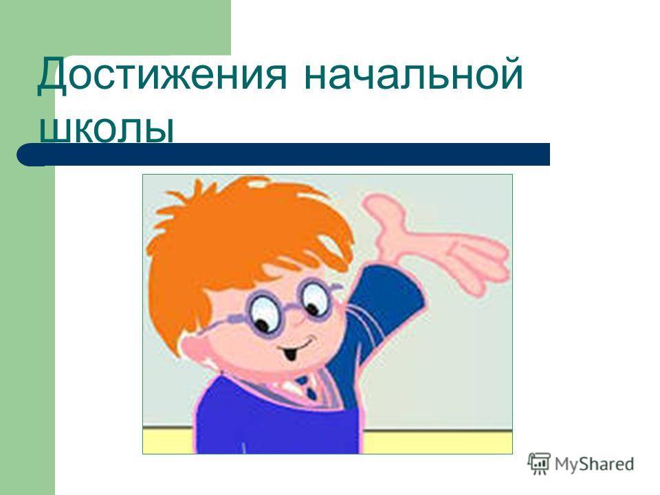 Достижения начальной школы