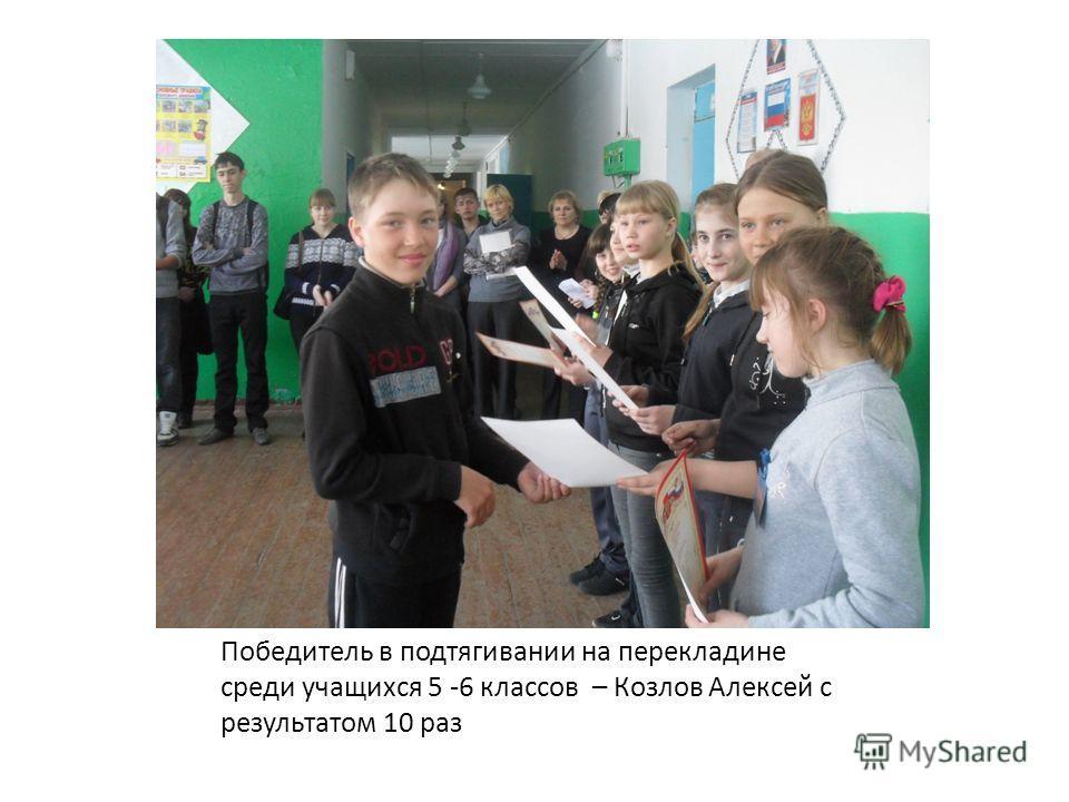 Победитель в подтягивании на перекладине среди учащихся 5 -6 классов – Козлов Алексей с результатом 10 раз