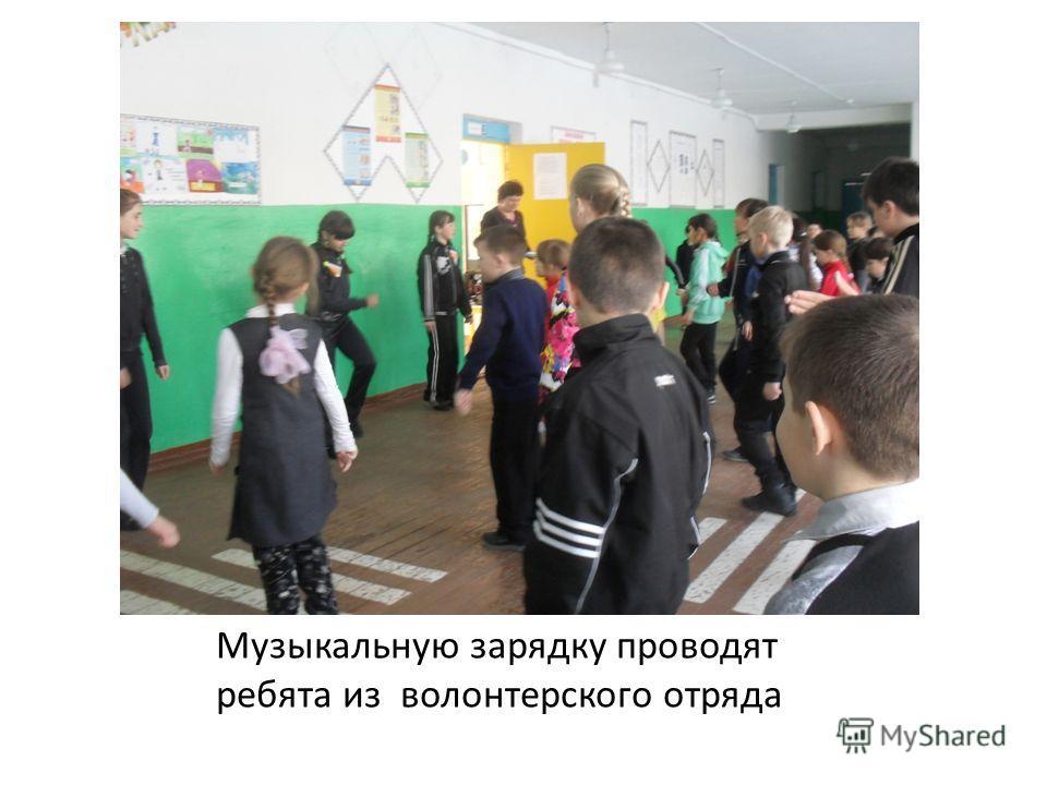Музыкальную зарядку проводят ребята из волонтерского отряда