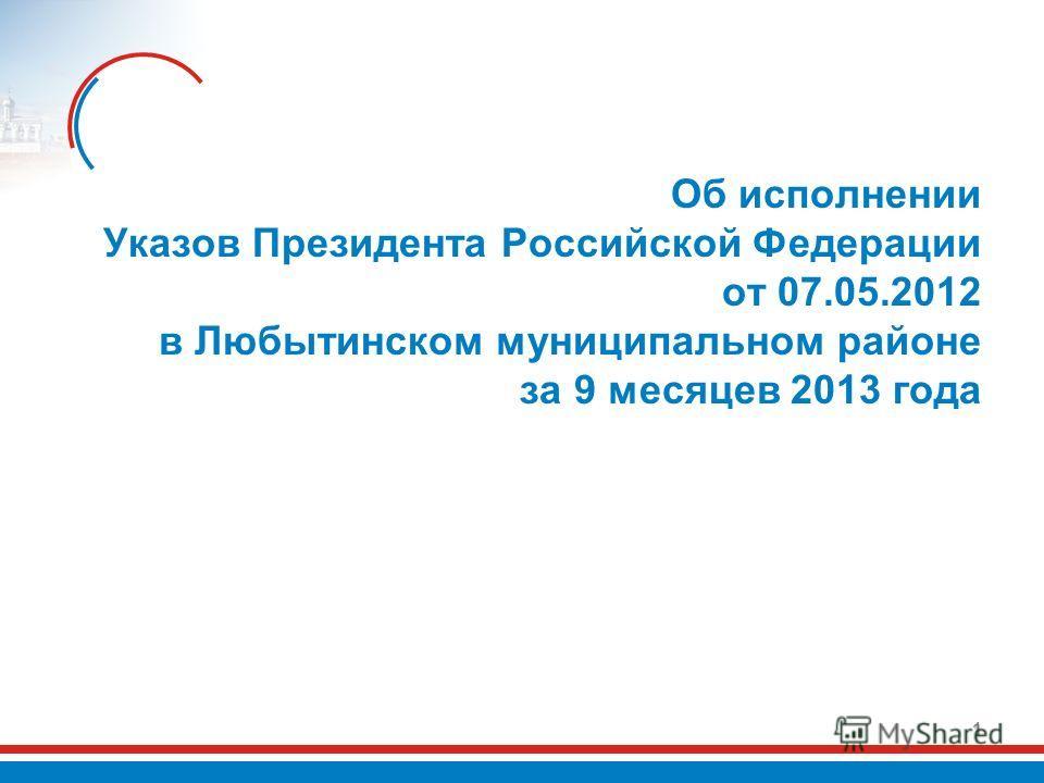 Об исполнении Указов Президента Российской Федерации от 07.05.2012 в Любытинском муниципальном районе за 9 месяцев 2013 года 1