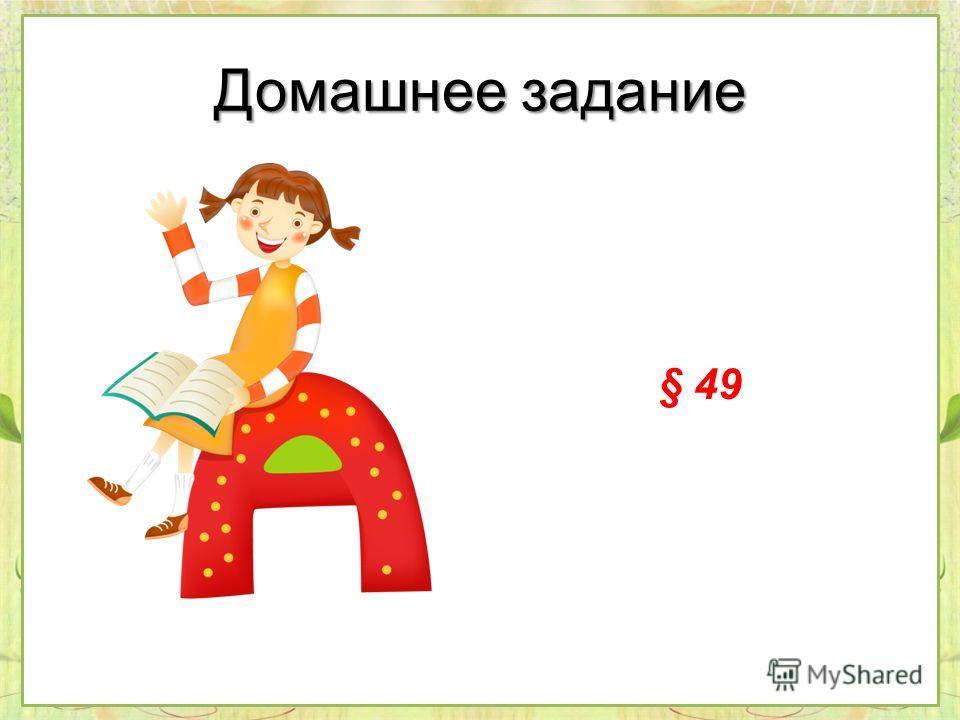 Домашнее задание § 49