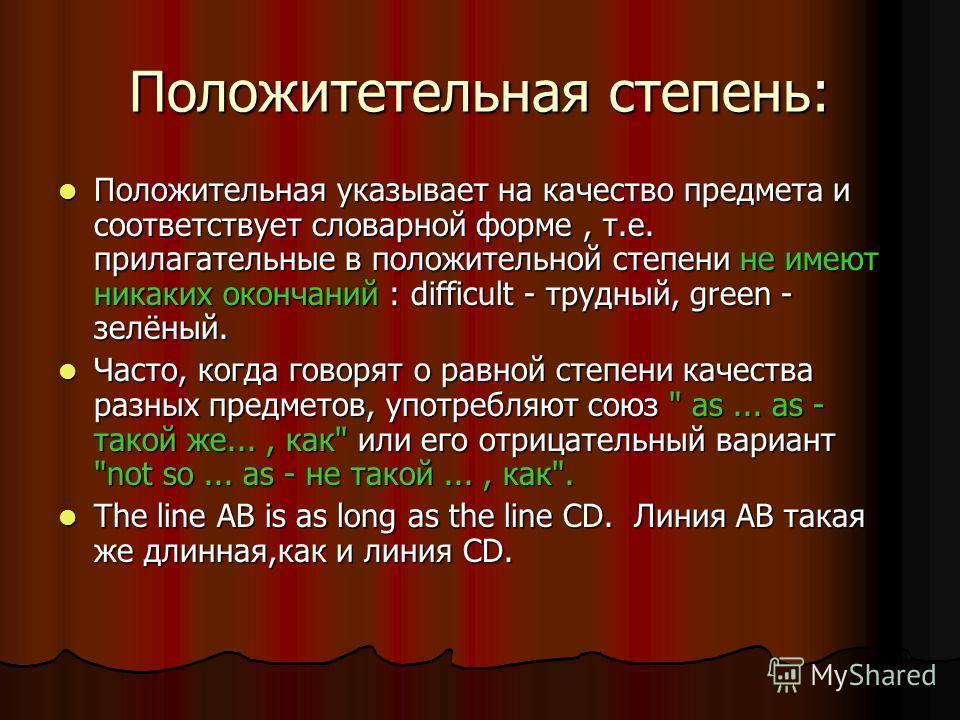 Как и в русском языке, в английском языке различают три степени сравнения прилагательных: Положительная long Сравнительная longer Превосходная the longest