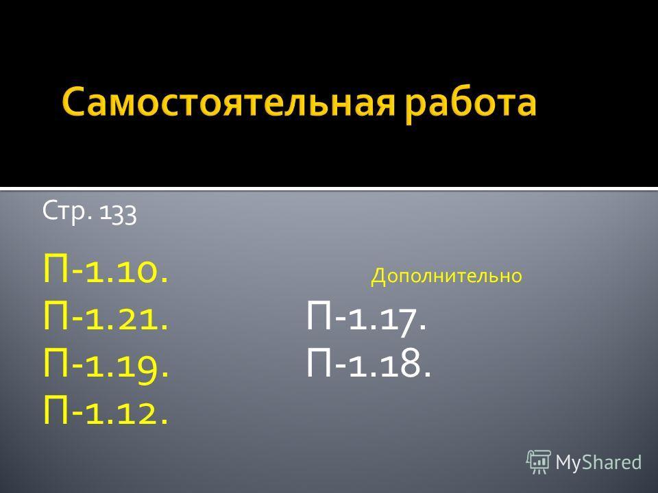 Стр. 133 П-1.10. Дополнительно П-1.21.П-1.17. П-1.19.П-1.18. П-1.12.