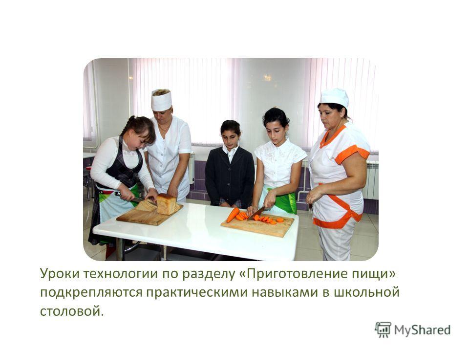 Уроки технологии по разделу «Приготовление пищи» подкрепляются практическими навыками в школьной столовой.