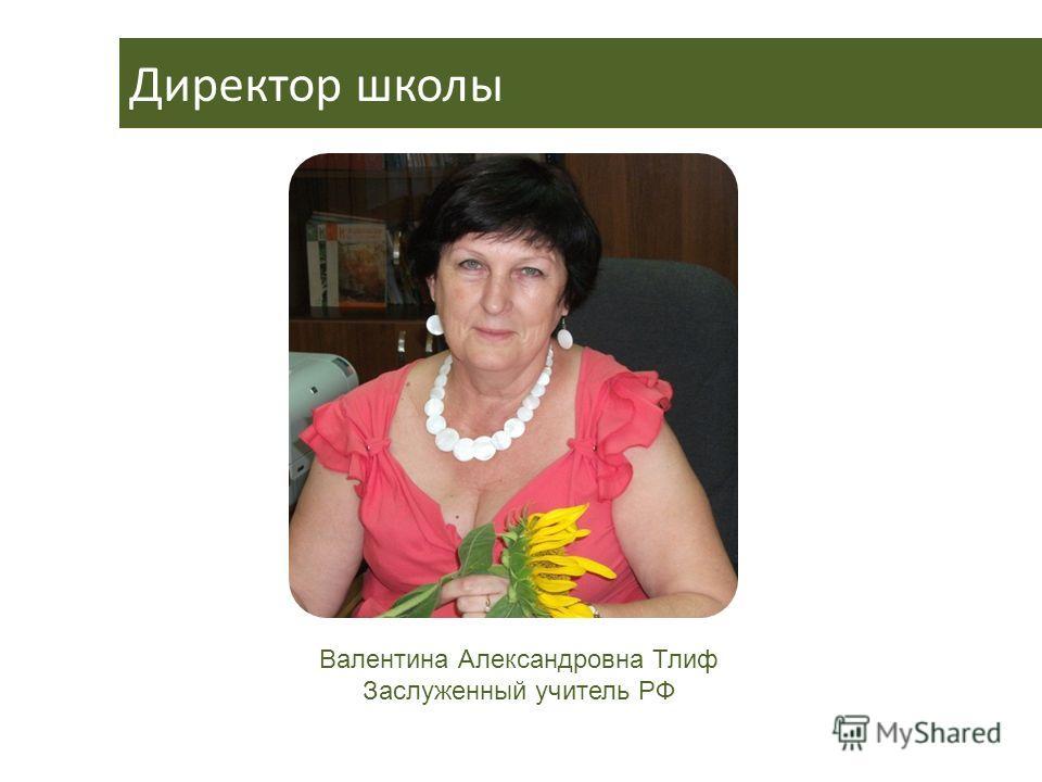 Валентина Александровна Тлиф Заслуженный учитель РФ Директор школы