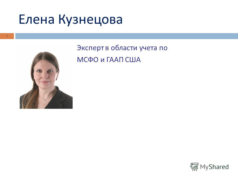 Елена Кузнецова 2 Эксперт в области учета по МСФО и ГААП США