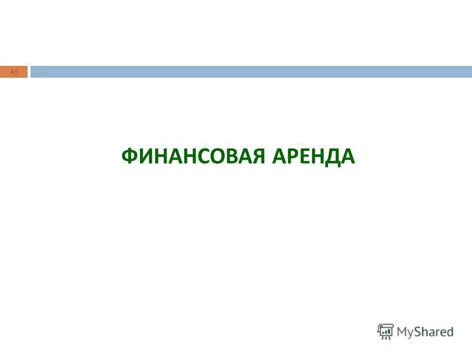 ФИНАНСОВАЯ АРЕНДА 45