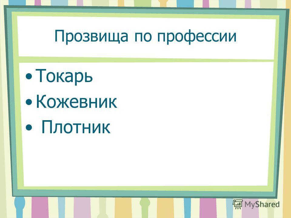 Прозвища по профессии Токарь Кожевник Плотник