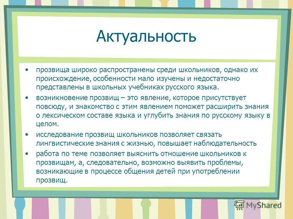 Актуальность прозвища широко распространены среди школьников, однако их происхождение, особенности мало изучены и недостаточно представлены в школьных учебниках русского языка. возникновение прозвищ – это явление, которое присутствует повсюду, и знак