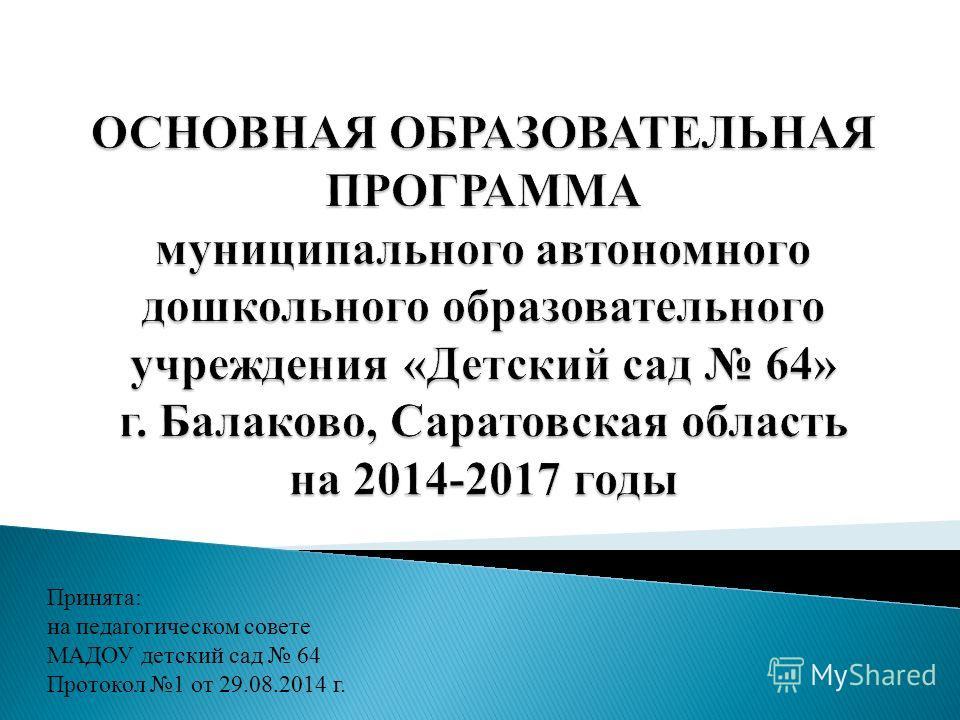 Принята: на педагогическом совете МАДОУ детский сад 64 Протокол 1 от 29.08.2014 г.