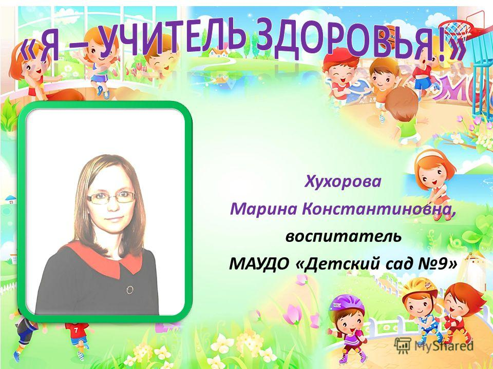 Хухорова Марина Константиновна, воспитатель МАУДО «Детский сад 9»
