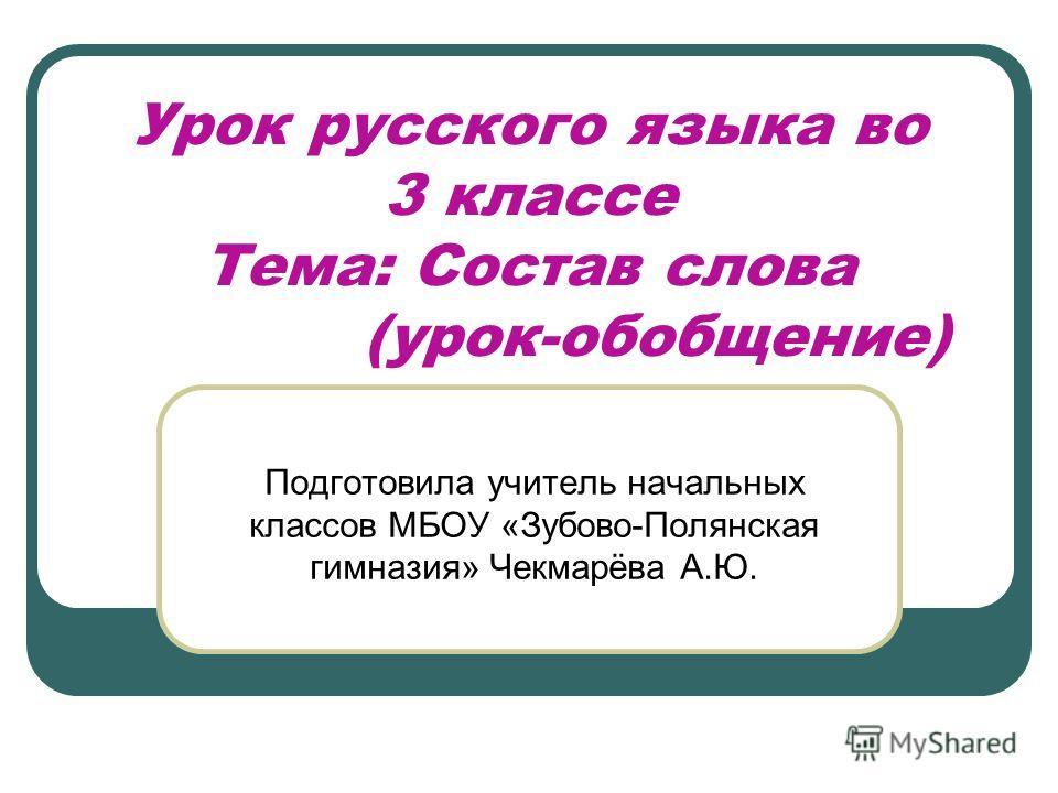 Русский язык 3 класс разработка состав слова закрепление