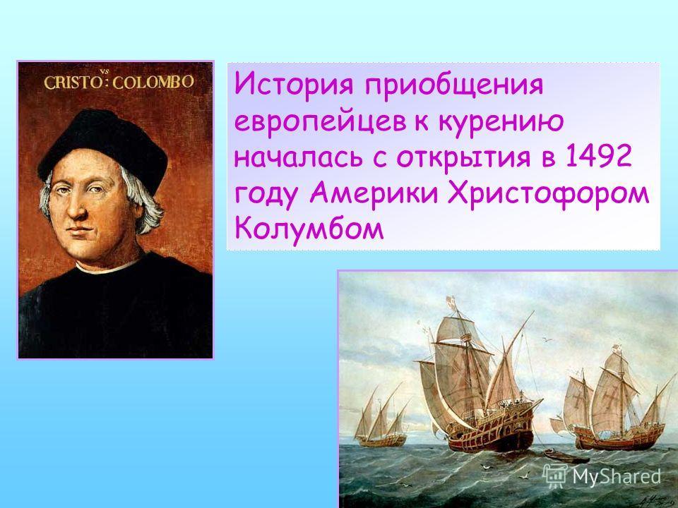 История приобщения европейцев к курению началась с открытия в 1492 году Америки Христофором Колумбом