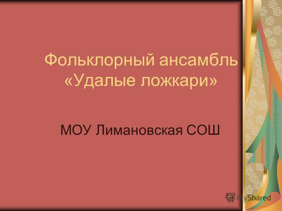 Фольклорный ансамбль «Удалые ложкари» МОУ Лимановская СОШ