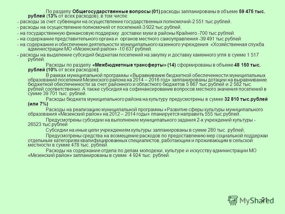 21 По разделу Общегосударственные вопросы (01) расходы запланированы в объеме 59 475 тыс. рублей (13% от всех расходов), в том числе: - расходы за счет субвенции на осуществление государственных полномочий-2 551 тыс.рублей. - расходы на осуществление