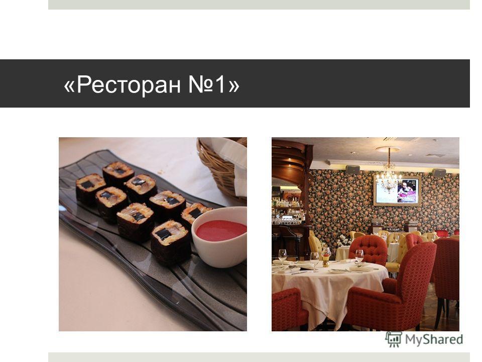 «Ресторан 1»