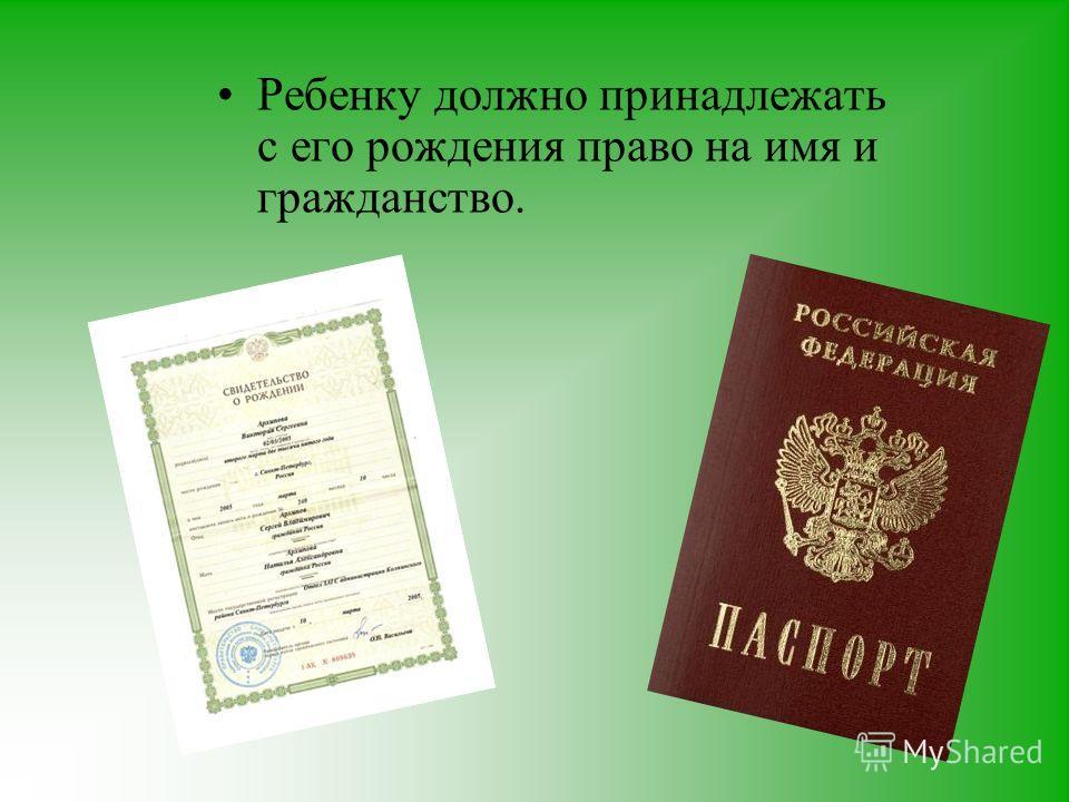 Ребенку должно принадлежать с его рождения право на имя и гражданство.