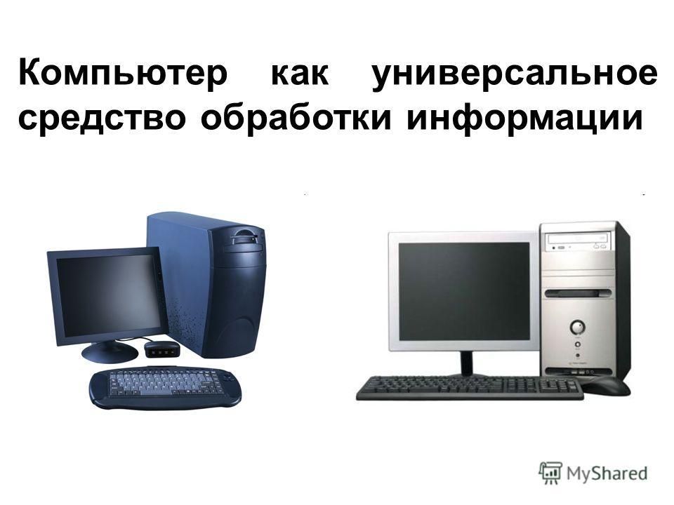 Компьютер как универсальное средство обработки информации