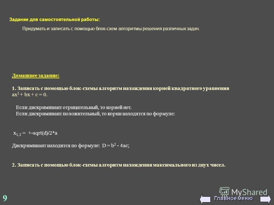 "Презентация на тему: ""ЧАСТЬ 2"
