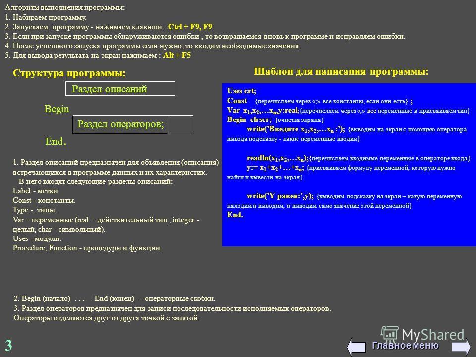 3 Алгоритм выполнения программы: 1. Набираем программу. 2. Запускаем программу - нажимаем клавиши: Ctrl + F9, F9 3. Если при запуске программы обнаруживаются ошибки, то возвращаемся вновь к программе и исправляем ошибки. 4. После успешного запуска пр