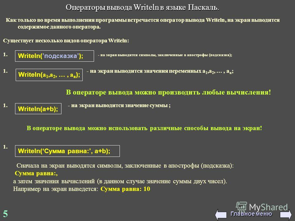 5 Как только во время выполнения программы встречается оператор вывода Writeln, на экран выводится содержимое данного оператора. Существует несколько видов оператора Writeln: 1. - на экран выводится символы, заключенные в апострофы (подсказка); 1. -