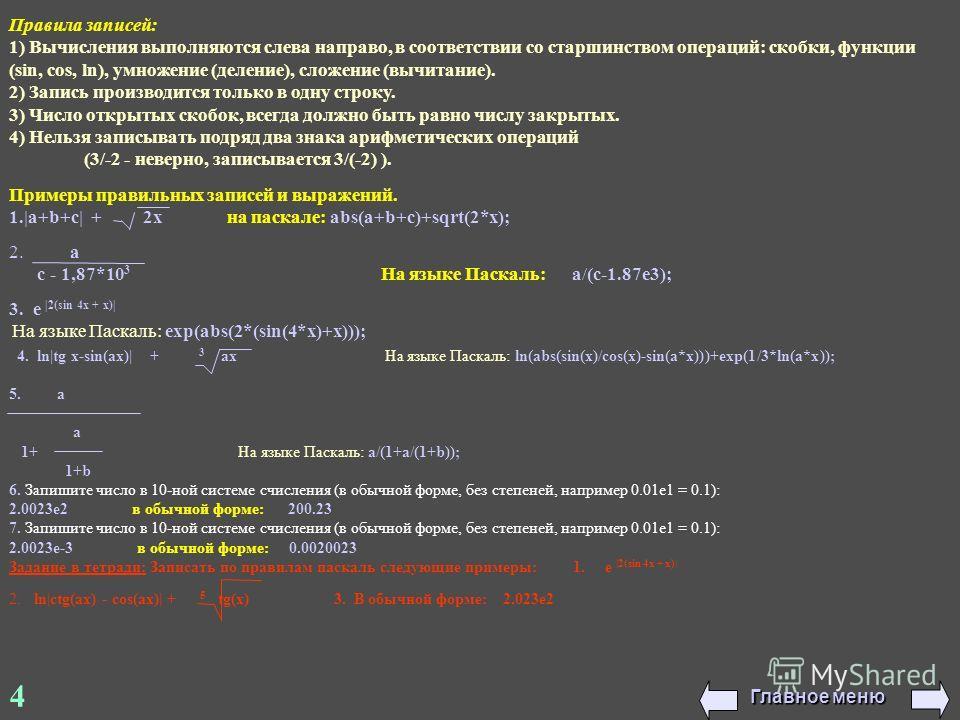 4 Правила записей: 1) Вычисления выполняются слева направо, в соответствии со старшинством операций: скобки, функции (sin, cos, ln), умножение (деление), сложение (вычитание). 2) Запись производится только в одну строку. 3) Число открытых скобок, все