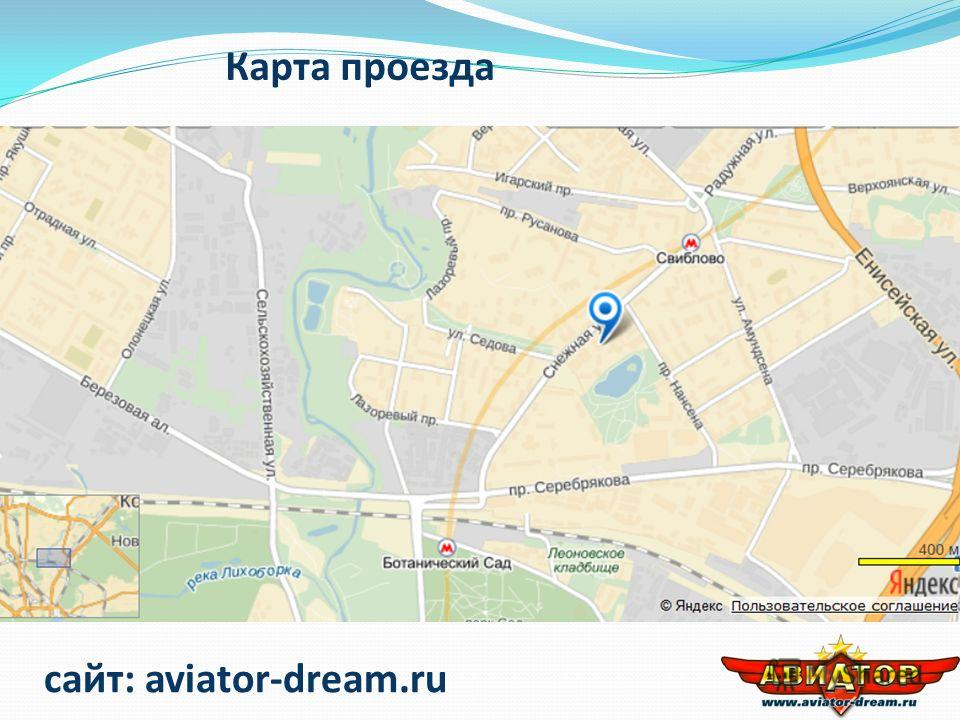 Карта проезда сайт: aviator-dream.ru