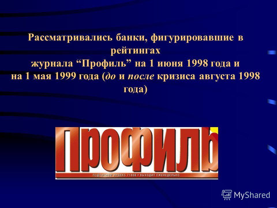 Рассматривались банки, фигурировавшие в рейтингах журнала Профиль на 1 июня 1998 года и на 1 мая 1999 года (до и после кризиса августа 1998 года)