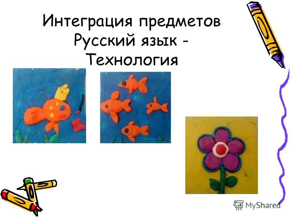 Интеграция предметов Русский язык - Технология