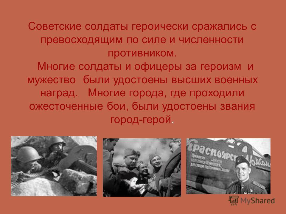 Советские солдаты героически сражались с превосходящим по силе и численности противником. Многие солдаты и офицеры за героизм и мужество были удостоены высших военных наград. Многие города, где проходили ожесточенные бои, были удостоены звания город-