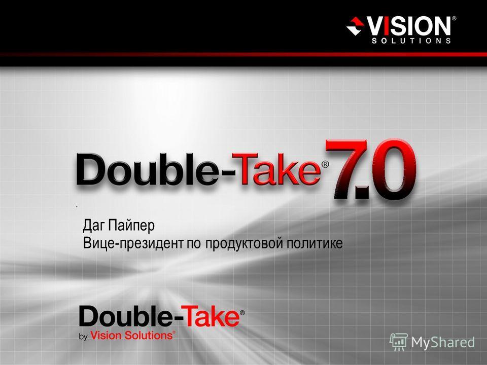 visionsolutions.com Даг Пайпер Вице-президент по продуктовой политике