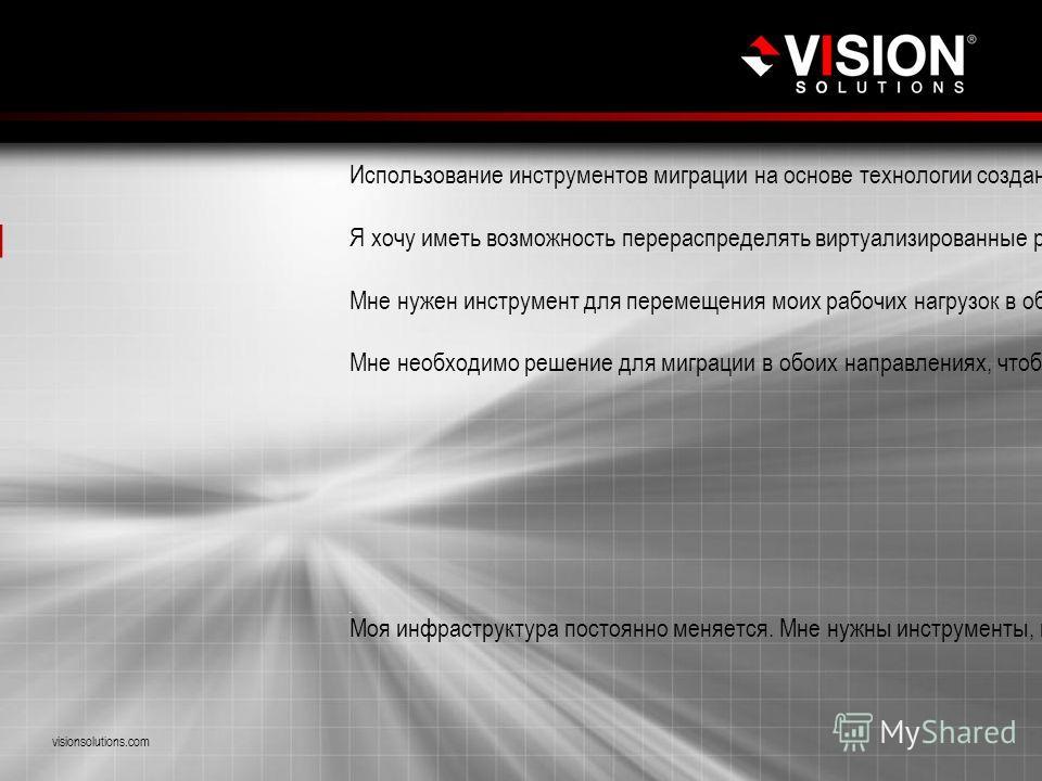 Проблемные вопросы visionsolutions.com Использование инструментов миграции на основе технологии создания мгновенных снимков приводит к слишком большим задержкам при выполнении критически важных рабочих нагрузок на виртуальных платформах Я хочу иметь