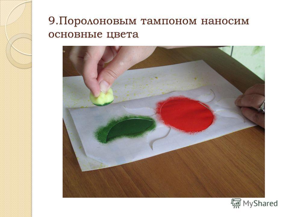 9. Поролоновым тампоном наносим основные цвета