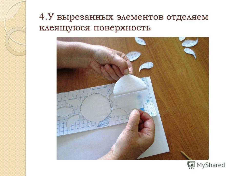 4. У вырезанных элементов отделяем клеящуюся поверхность