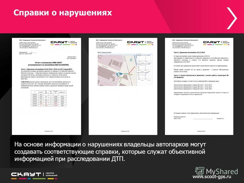 Справки о нарушениях www.scout-gps.ru Hа основе информации о нарушениях владельцы автопарков могут создавать соответствующие справки, которые служат объективной информацией при расследовании ДТП.