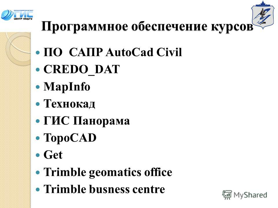 Программное обеспечение курсов ПО САПР AutoCad Civil CREDO_DAT MapInfo Технокад ГИС Панорама TopoCAD Get Trimble geomatics office Trimble busness centre