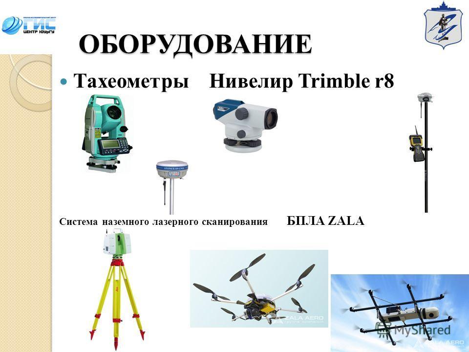 ОБОРУДОВАНИЕ Тахеометры Нивелир Trimble r8 Система наземного лазерного сканирования БПЛА ZALA