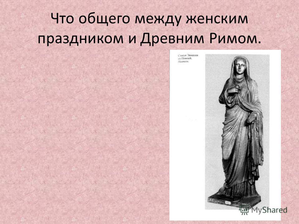 Что общего между женским праздником и Древним Римом.