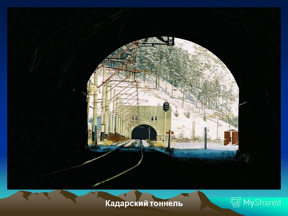 Кадарский тоннель