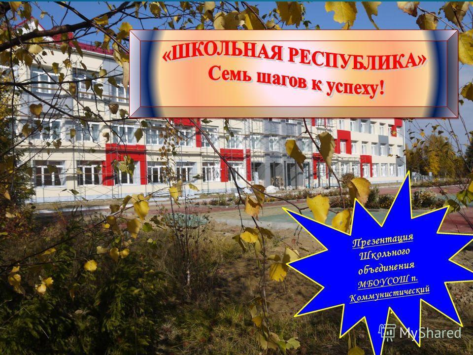 Презентация Школьного объединения МБОУСОШ п. Коммунистический.