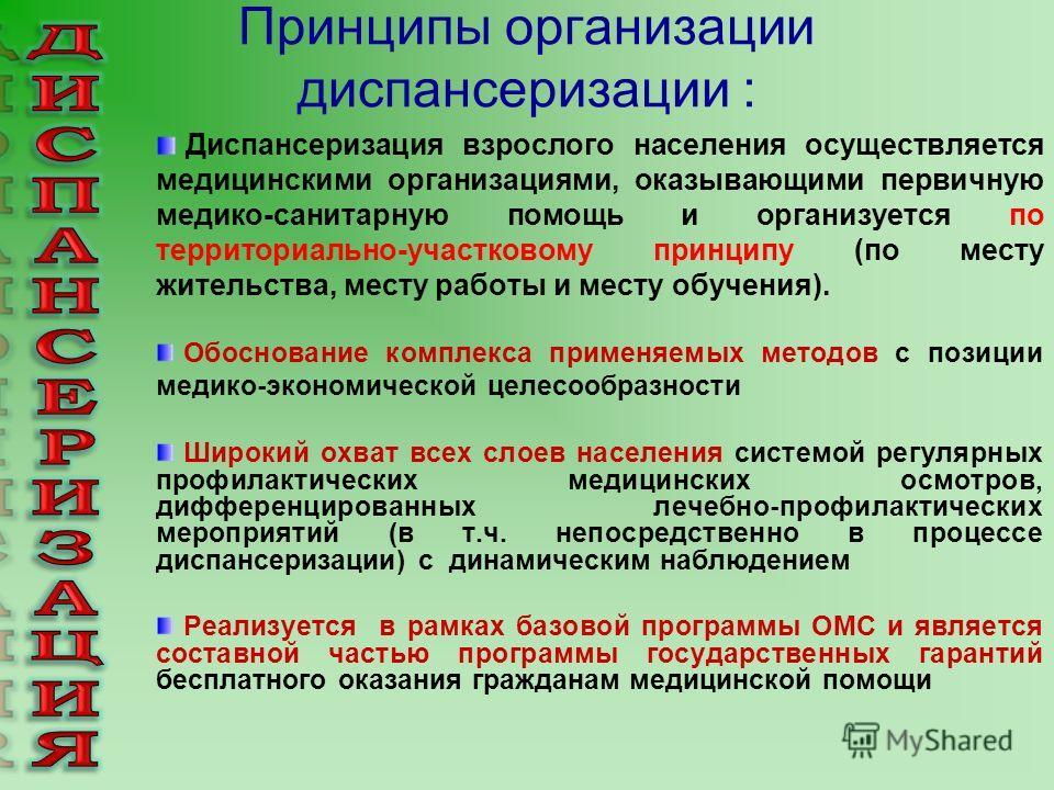 Принципы организации диспансеризации : Диспансеризация взрослого населения осуществляется медицинскими организациями, оказывающими первичную медико-санитарную помощь и организуется по территориально-участковому принципу (по месту жительства, месту ра