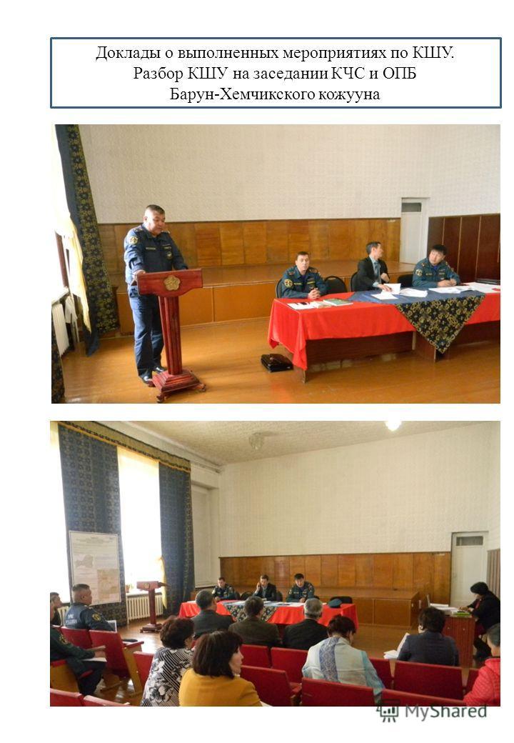 Доклады о выполненных мероприятиях по КШУ. Разбор КШУ на заседании КЧС и ОПБ Барун-Хемчикского кожууна