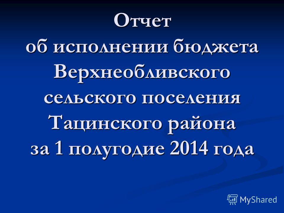 Отчет об исполнении бюджета Верхнеобливского сельского поселения Тацинского района за 1 полугодие 2014 года