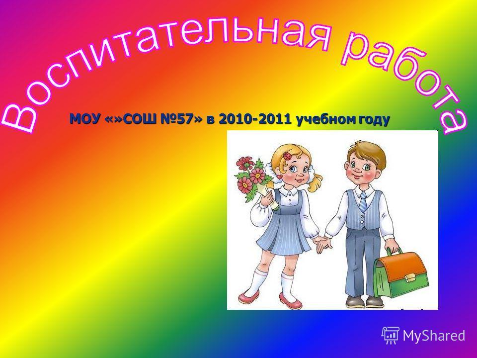 МОУ «»СОШ 57» в 2010-2011 учебном году МОУ «»СОШ 57» в 2010-2011 учебном году